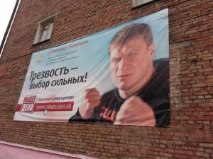 баннер Общее дело в городе Прокопьевске Кемеровской области
