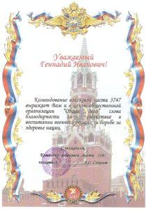 Командование в/ч 3747 города Москвы выразило благодарность ОО «Общее дело»