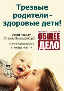 """Социальная реклама """"Общее дело"""" в троллейбусах Кемеровской области"""