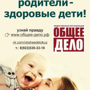 Социальная реклама «Общее дело» в троллейбусах Кемеровской области