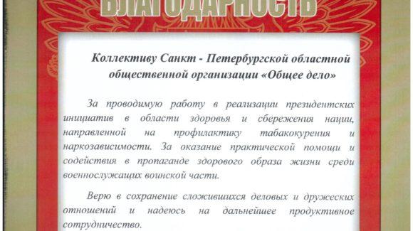 Командование в/ч 6717 города Санкт-Петербурга выразило благодарность ОО «Общее дело»