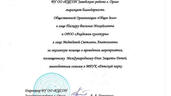 """БУ ОО """"КЦСОН Заводского района г. Орла выражает благодарность"""
