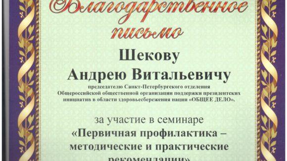 Администрация Пушкинского района Санкт-Петербурга выразило благодарность ОО «Общее дело»