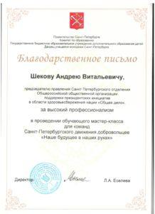 Дворец учащейся молодежи г.Санкт-Петербурга выразил благодарность ОО «Общее дело»