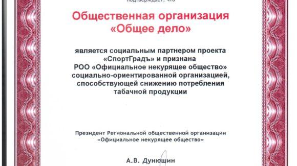 ОО «Общее дело» является социальным партнером проекта «СпортГрадъ»