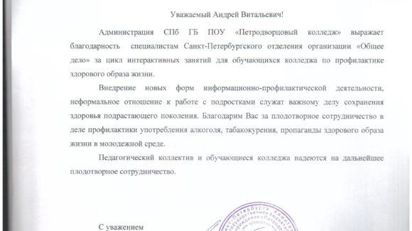 Администрация СПб ГБ ПОУ «Петродворцовый колледж» выразило благодарность ОО «Общее дело»