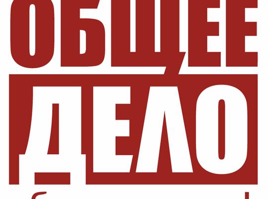 """Заставка для - Поддержать """"ОБЩЕЕ ДЕЛО"""""""