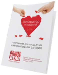 metodichka-constructor