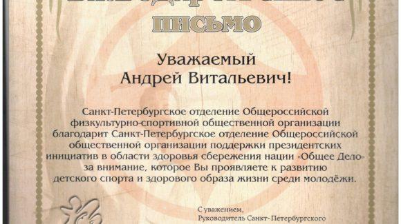 «Союз Киокушин Каратэ России» города Санкт-Петербурга выразил благодарность ОО «Общее дело»