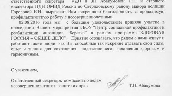 Благодарность Орловскому отделению от комиссии по делам несовершеннолетних