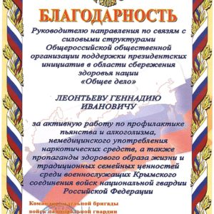 Командир отдельной бригады войск национальной гвардии республики Крым выразил благодарность ОО «Общее дело»