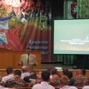 Общее дело в Отдельной бригаде войск национальной гвардии Республики Крым