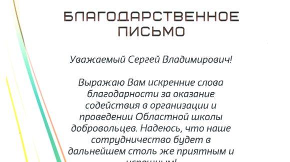 Благодарность Министерства образования и молодежной политики Магаданской области