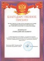 Благодарственное письмо от начальника ФКУ Можайская воспитательная колония УФСИН РФ
