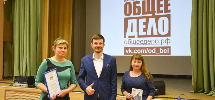 Презентация проекта «Здоровая Россия — Общее дело» в городе Валуйки Белгородской области
