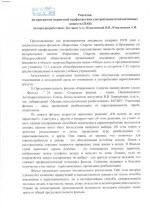 Рецензия МНЦП наркологии ДЗМ на фильм «Наркотики. Секреты манипуляции»
