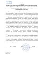 Рецензия МНЦП наркологии ДЗМ на мультипликационный фильм «Тайна едкого дыма»
