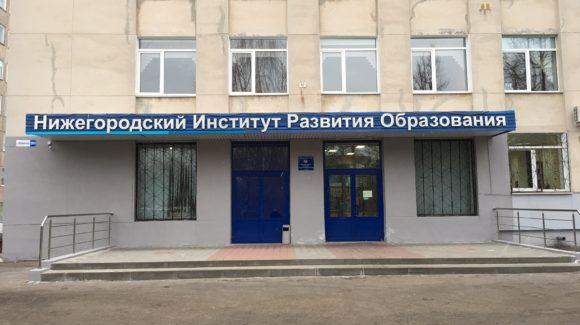 Презентация проекта «Здоровая Россия — Общее дело» для педагогов Нижегородской области