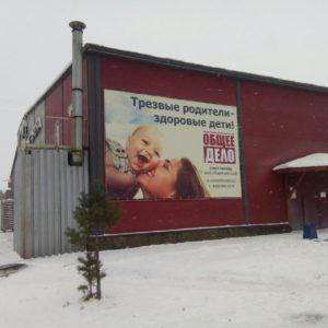 Социальная реклама «Общее дело» в городе Новокузнецке