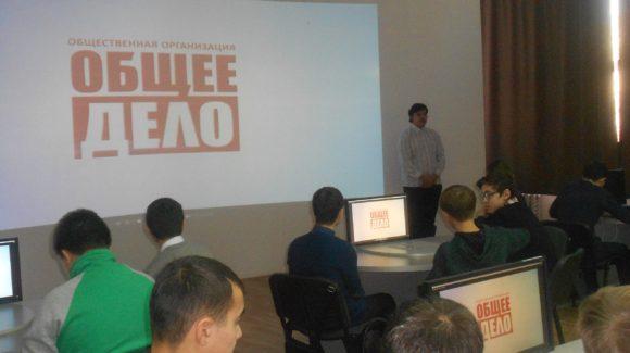 Общее дело в Политехническом техникуме города Новочебоксарска Чувашской республики