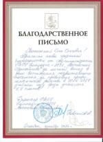 Благодарность лектору ОО «ОБЩЕЕ ДЕЛО» Моисееву О.О. от школы №1811 г.Москвы