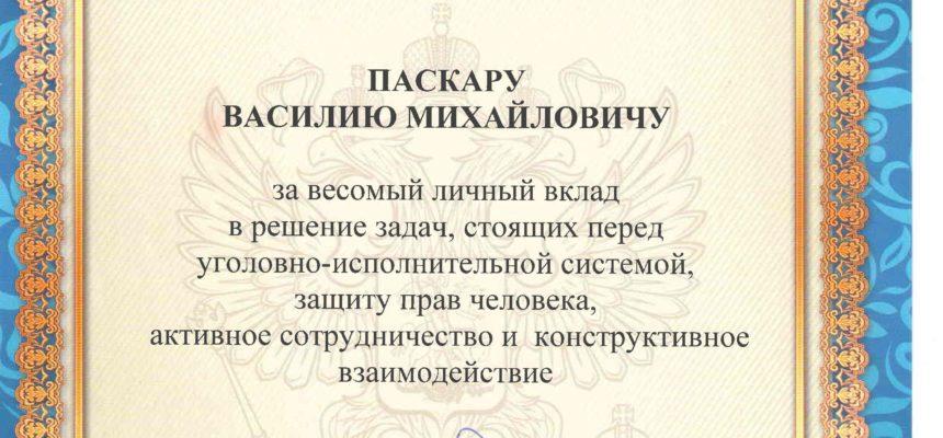 УСФИН России по Орловской области выразил благодарность ОО «Общее дело»