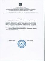 Школа № 27 г. Химки Московской области благодарит за систематическую профилактическую работу активиста «Общего Дела».