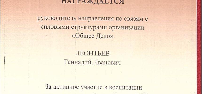 Общее дело в в\ч 3500 города Москвы