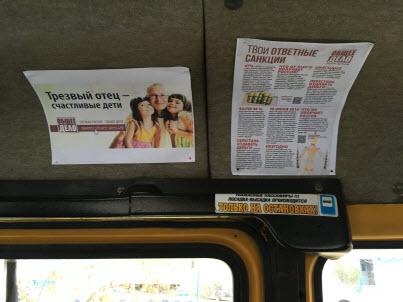 Материалы Общее дело в общественном транспорте города Ульяновска