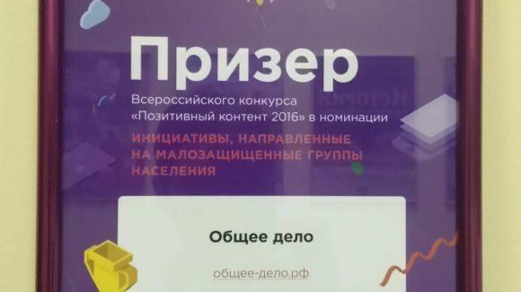 Наш сайт стал призером конкурса «Позитивный контент»