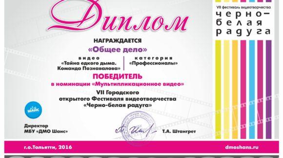 Мультфильм «Тайная едкого дыма» стал лауреатом VII Городского открытого Фестиваля «Черно-белая радуга»