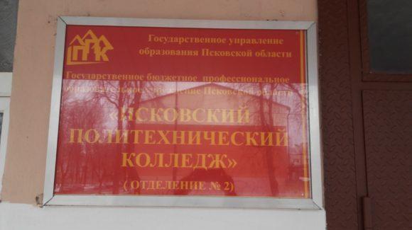Общее дело в Псковском политехническом колледже