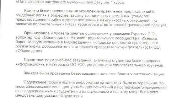 Отзыв АПОУ УР «Строительный техникум» на занятие 17.03.2017г.