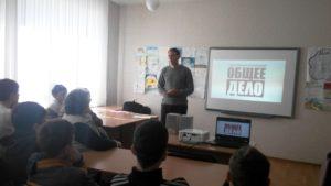 Общее дело в Учебно-воспитательном комплексе №16 г. Донецка