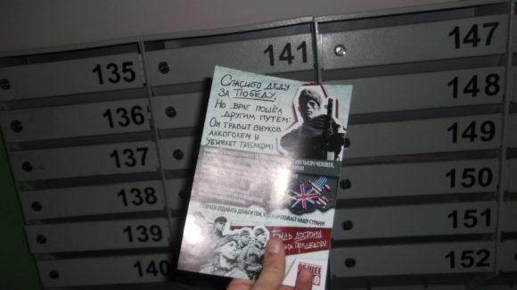 Листовки Общее дело в городе Петрозаводске