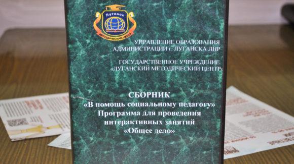 В Луганске был представлен Сборник «В помощь социальному педагогу»