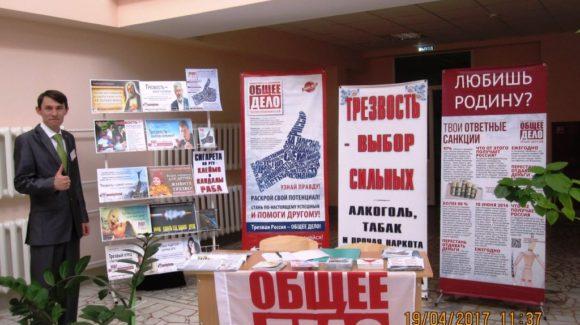 Общее дело на PROдвижение – 2017, г. Агидель республика Башкортостан