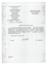 Экспертное заключение Института развития образования Омской области на программу «Здоровая Россия — Общее дело»