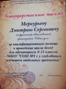 Общее дело на встрече с родителями учащихся школы №1 города Великий Устюг