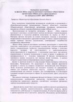 Экспертное заключение Института развития образования Омской области на фильм «Пять секретов настоящего мужчины»
