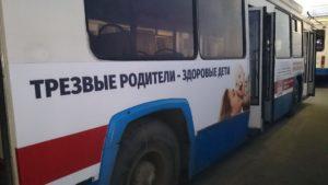 Социальная реклама ОО «Общее дело» на общественном транспорте г. Ленинск-Кузнецкий Кемеровской области