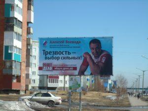 Баннеры Общее дело в городе Киселёвске Кемеровской области