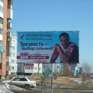 Баннеры Общее дело в городе Киселёвске Кемеровской области!