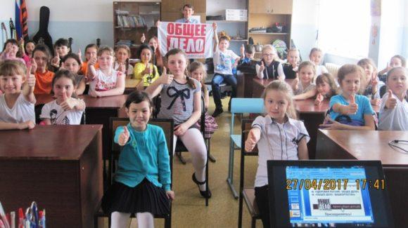 Общее дело на встрече с учащимися центра дополнительного образования «Савитар»