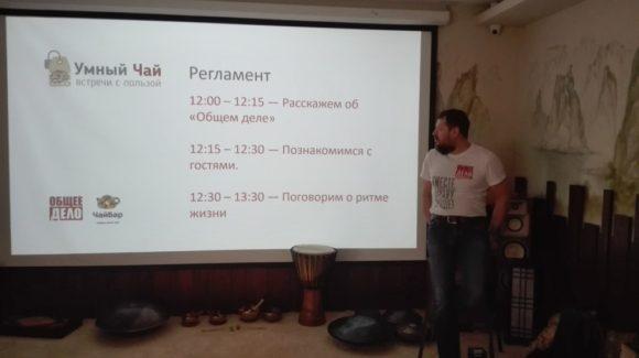 Общее дело на встрече с волонтерами города Череповца