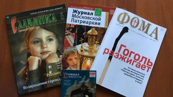 Основные православные журналы вышли с информацией о фильме «Утерянная добродетель»