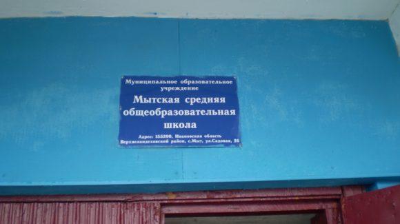 Общее дело в Мытской школе Ивановской области