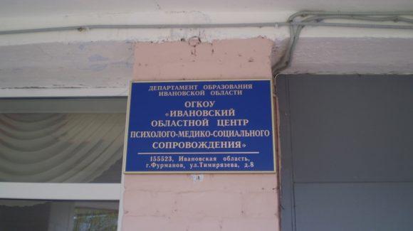 Общее дело в Ивановском Областном центре Психолого-медико-социального Сопровождения
