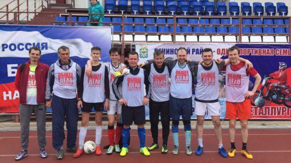 Команда «Общее дело» приняла участие в турнире по мини-футболу «Единым фронтом — против общей угрозы!»