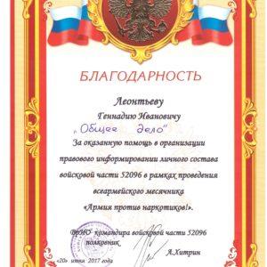 БЛАГОДАРНОСТЬ КОМАНДОВАНИЯ ВОЙСКОВОЙ ЧАСТИ 52096